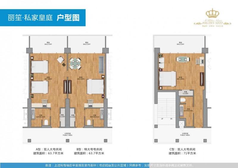 【丽笙·私家皇庭】投资最佳选择_9